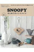 SNOOPYはじめてのハンドメイドの本