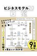 ビジネスモデル2.0図鑑の本