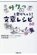 サクっと書けちゃう!文章レシピ60の本