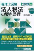法人税法の要点整理 2019年受験用の本