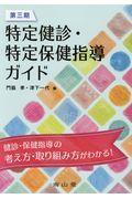 第三期特定健診・特定保健指導ガイドの本