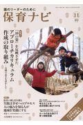 保育ナビ 第9巻第8号(11 2018)の本