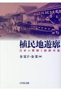 植民地遊廓の本