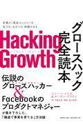 Hacking Growthグロースハック完全読本の本