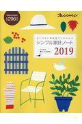 シンプル家計ノート 2019の本