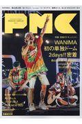 ぴあMUSIC COMPLEX Vol.11の本