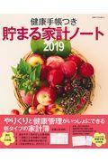 健康手帳つき貯まる家計ノート 2019の本