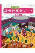 袋分けカンタン家計ノート 2019の本