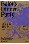 バロルの晩餐会 ハロウィンと五つの謎々の本