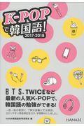 KーPOPで韓国語! 2017ー2018の本