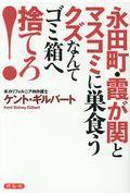 永田町・霞が関とマスコミに巣食うクズなんてゴミ箱へ捨てろ!の本