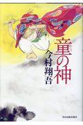 童の神の本