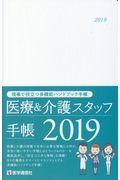 医療&介護スタッフ手帳 2019の本