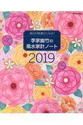 李家幽竹の風水家計ノート 2019の本