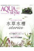 AQUA style vol.12の本