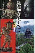 改訂新版 興福寺のすべての本