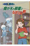 開かずの部屋となぞの人形の本