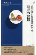 「日本人の体質」研究でわかった長寿の習慣の本