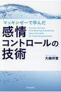 マッキンゼーで学んだ感情コントロールの技術の本