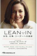LEAN・INの本