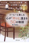 コーヒーと楽しむ心が「ホッと」温まる50の物語の本