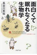 面白くて眠れなくなる生物学の本