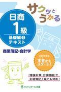 サクッとうかる日商1級商業簿記・会計学テキスト 1の本