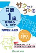 サクッとうかる日商1級商業簿記・会計学トレーニング 1の本