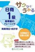 サクッとうかる日商1級商業簿記・会計学トレーニング 2の本