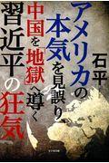 アメリカの本気を見誤り、中国を「地獄」へ導く習近平の狂気の本