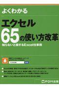 よくわかるエクセル65の使い方改革の本