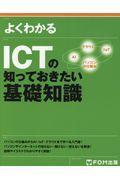 よくわかるICTの知っておきたい基礎知識の本