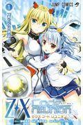 Z/X Code reunion 1の本