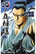 火ノ丸相撲 22の本