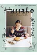 Hanako CITYGUIDE 気になる、自由が丘。の本