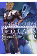 機動戦士ガンダムTwilight AXIS 02の本