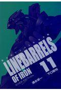 鉄のラインバレル完全版 11の本