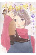 小路花唄 3の本