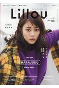 Lillou Vol.3(2018 NOVEMBER)の本