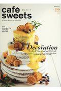 cafe´ sweets vol.190の本