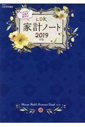 ほったらかしでお金が貯まる!LDK家計ノート 2019年版の本