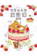 リラックマ家計簿 2019の本