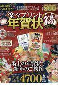 楽々プリント年賀状(福) 2019年版の本