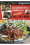 レシピブログmagazine Vol.14の本