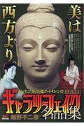 ギャラリーフェイク名品集 仏教美術 12の本
