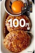 ほぼ100円飯の本