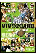 "VIVRE CARD~ONE PIECE図鑑~BOOSTER PACK  ""東の海""の猛者達!!の本"