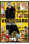 "VIVRE CARD~ONE PIECE図鑑~BOOSTER PACK 集結!""超新星""!!の本"