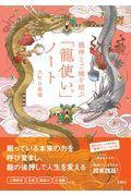 龍神とご縁を結ぶ「龍使い」ノートの本