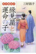京の縁結び 縁見屋と運命の子の本